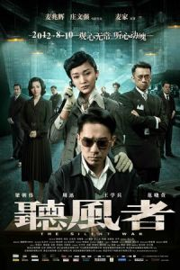 Nonton Film The Silent War (2012) Subtitle Indonesia Streaming Movie Download