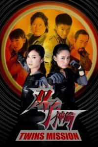 Nonton Film Twins Mission (2007) Subtitle Indonesia Streaming Movie Download