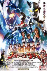 Ultraman Saga (2012)