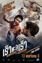 Nonton Film Vengeance of an Assassin (2014) Subtitle Indonesia Streaming Movie Download