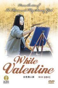 White Valentine (1999)