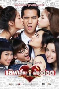 Love Heaw Feaw Tott (2015)
