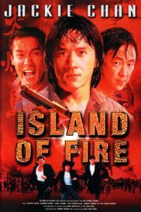 Island of Fire (Huo shao dao) (1990)