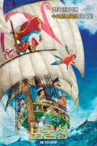 Doraemon the Movie: Nobita's Treasure Island (Doraemon Nobita no Takarajima) (2018)