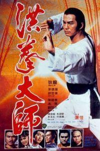 Lightning Fists of Shaolin (Hung kuen dai see) (1984)