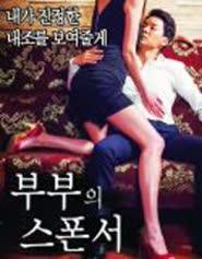 The Couple's Sponsor (2016)
