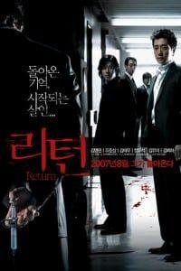 Return (2007)