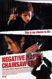 Negative Happy Chainsaw Edge (2007)