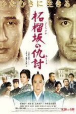 Nonton Film Snow on The Blades (2014) Subtitle Indonesia Streaming Movie Download