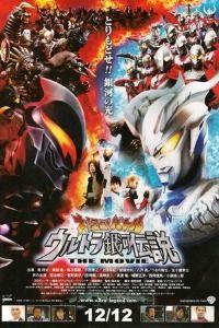Mega Monster Battle: Ultra Galaxy Legends – The Movie (2009)