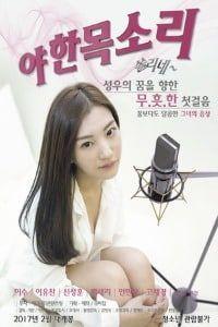 Sexy Voice (2017)