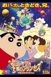 Crayon Shin-chan Movie 20: Arashi wo Yobu! Ora to Uchuu no Princess (2012)