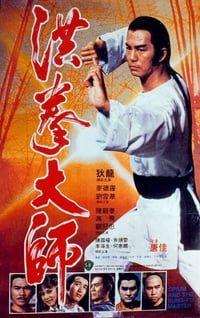 Lightning Fists of Shaolin (1984)