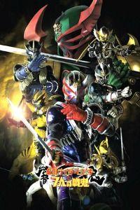 Kamen Rider Hibiki & the Seven Fighting Demons (2005)