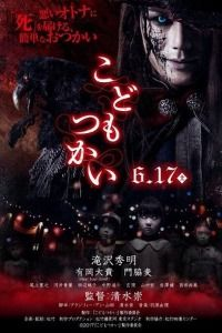 Nonton Film Innocent Curse (2017) Subtitle Indonesia Streaming Movie Download