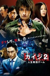 Kaiji 2: The Ultimate Gambler (2011)