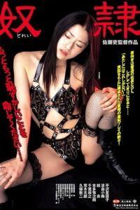 New Tokyo Decadence (2007)