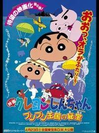 Crayon Shin-chan: Buriburi Ôkoku no hihô (1994)