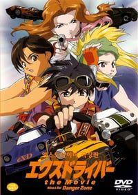 éX-Driver the Movie (2002)