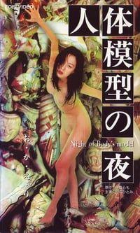 Jintai-mokei no yuru (1996)