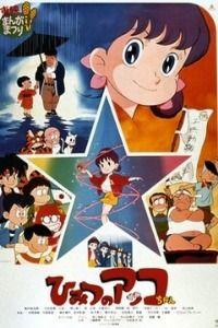 Himitsu no Akko-chan (Movie) part 2 (1989)