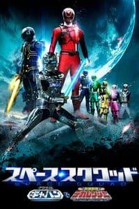 Space Squad: Space Sheriff Gavan vs. Tokusou Sentai Dekaranger (2017)