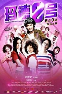Nonton Film Saving Mother Robot (2013) Subtitle Indonesia Streaming Movie Download