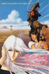A Wind Named Amnesia (1990)