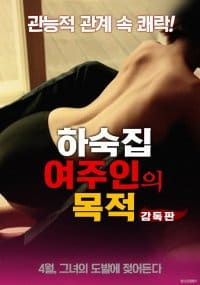 Goals of the Boarding House Mistress (2018)