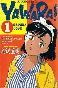 Kaimaku! Yûgosurabia sekaisenjuken (1991)