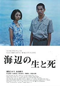Life and Death on the Shore (2017)