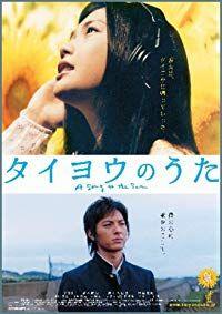 Midnight Sun(2006) (2006)