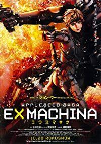 Appleseed: Ex Machina (2007)