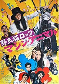 Stray Cat Rock: Machine Animal (1970)