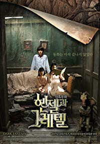 Nonton Film Hansel & Gretel (2007) Subtitle Indonesia Streaming Movie Download