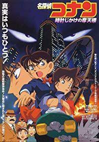 Detective Conan: Skyscraper on a Timer (1997)