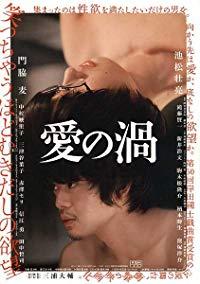 Love's Whirlpool (2014)
