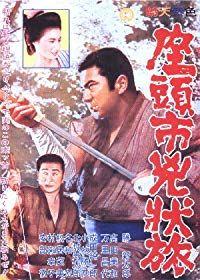 Zatôichi the Fugitive (1963)