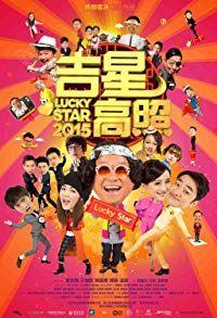 Lucky Star 2015 (2015)