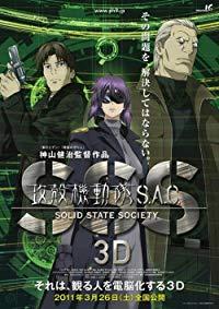 Kôkaku kidôtai: Stand Alone Complex – Solid State Society 3D (2011)