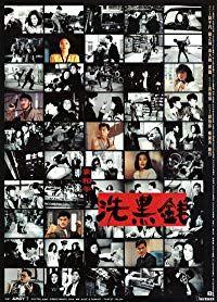 Tiger Cage II (1990)