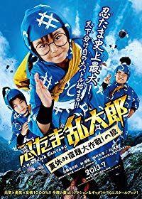 Ninja Kids!!! Summer Mission Impossible (2013)