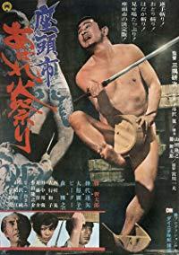 Zatôichi Goes to the Fire Festival (1970)