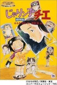 Chie the Brat (1981)