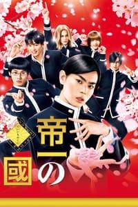 Teiichi: Battle of Supreme High (2017)