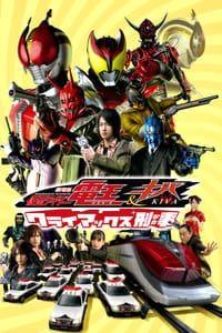 Kamen Rider Den-O & Kiva: Climax Deka (2008)