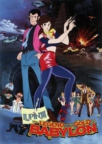 Lupin III: The Gold of Babylon (1985)