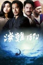 Nonton Film 125 Years Memory (2015) Subtitle Indonesia Streaming Movie Download