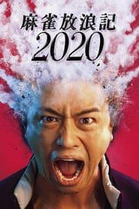 A Gambler's Odyssey 2020 (2019)