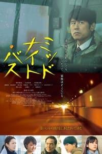 Midnight Bus (2017)